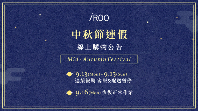 iROO Moon Festival shipping notices
