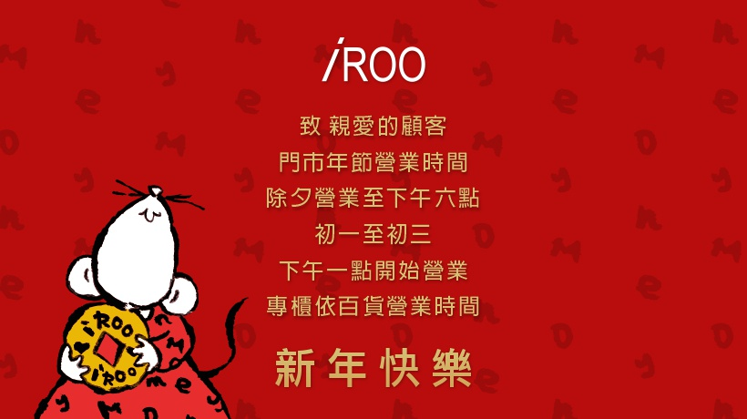 iROO New Year Store Business Hours