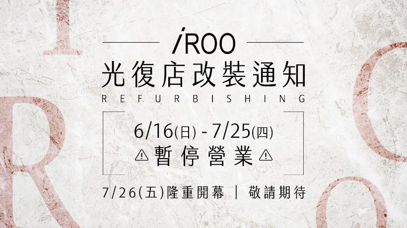 iROO Guangfu Store Renovation Notice