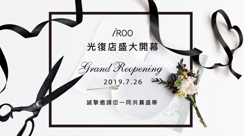 iROO光復店盛大開幕